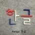 Hangul block image