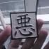 """Magnet """"AKU"""" image"""