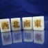 Mahjong Wind Tiles image
