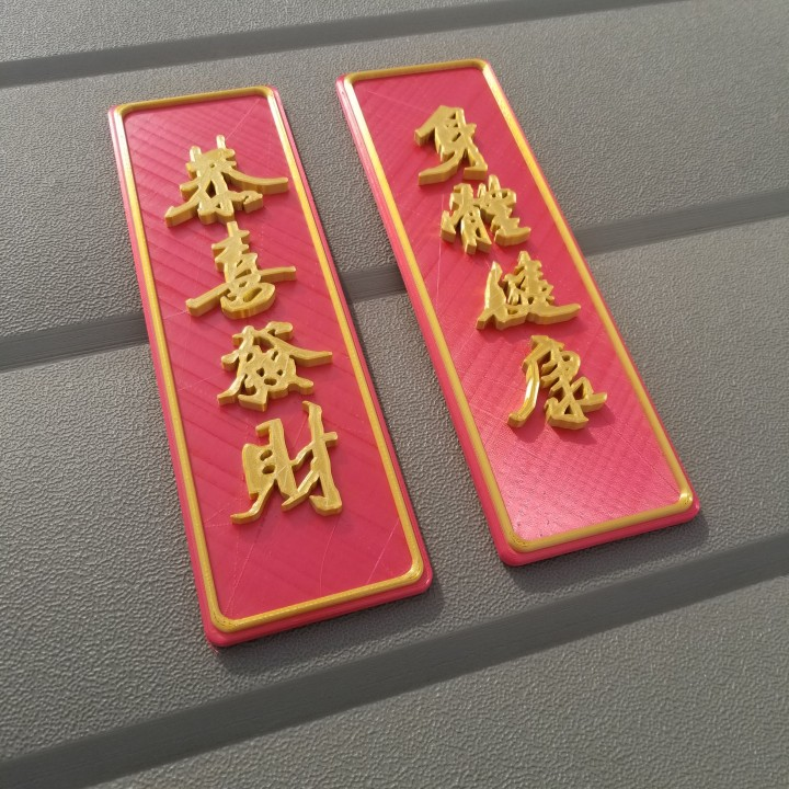 Chinese New Year greeting signs