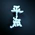 平成→令和 image