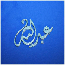 Picture of print of Arabic name (Abdullah)