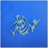 Arabic name (Abdullah) print image