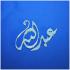 Arabic name (Abdullah) image