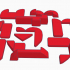 4x4 puzzle heart. image